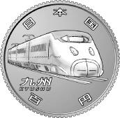 九州新幹線(100円クラッド貨幣)