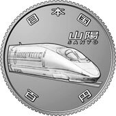 山陽新幹線(100円クラッド貨幣)