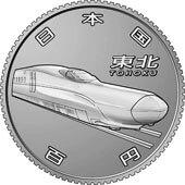 東北新幹線(100円クラッド貨幣)