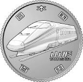 山形新幹線(100円クラッド貨幣)