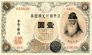 改訂1円日本銀行シルバーコンバーチブル