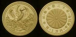 天皇陛下御在位20年記念硬貨(10,000円金貨)