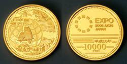 日本国際博覧会記念硬貨(10,000円金貨)