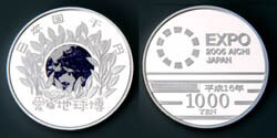 日本国際博覧会記念硬貨(1,000円銀貨)