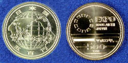 日本国際博覧会記念硬貨(500円黄銅貨)