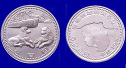 南極地域観測50周年記念500円黄銅貨