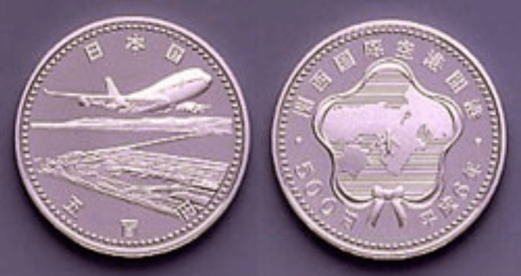 関西国際空港開港記念500円硬貨