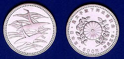 皇太子殿下御成婚記念硬貨(500円白銅貨)