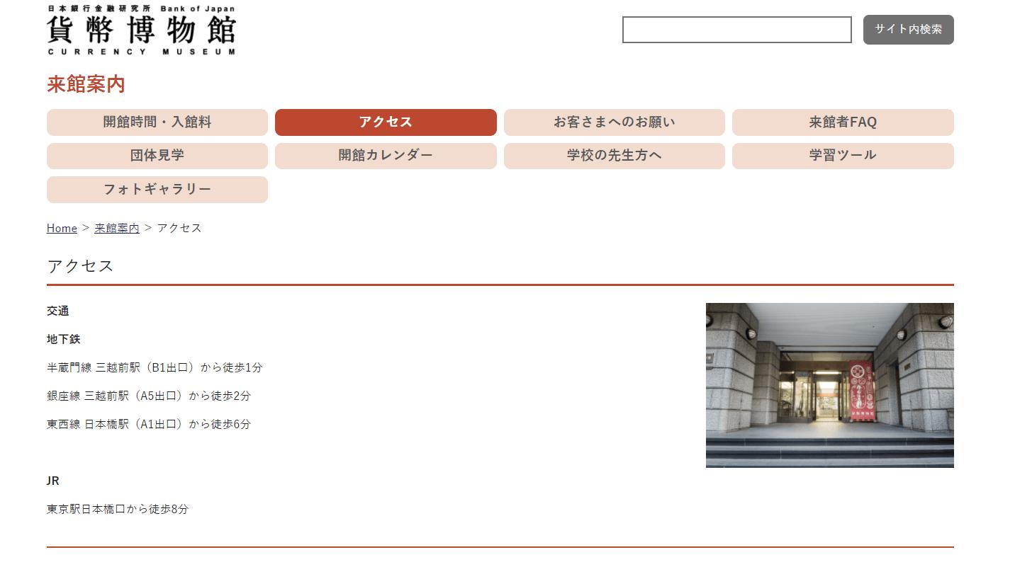 (画像出典:貨幣博物館)