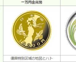 (画像出典:造幣局「東日本大震災復興事業記念貨幣」)